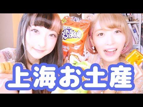 【Eat Shanghai!】きゅうりチップス?!上海のお土産食べてみた!with Kumamiki