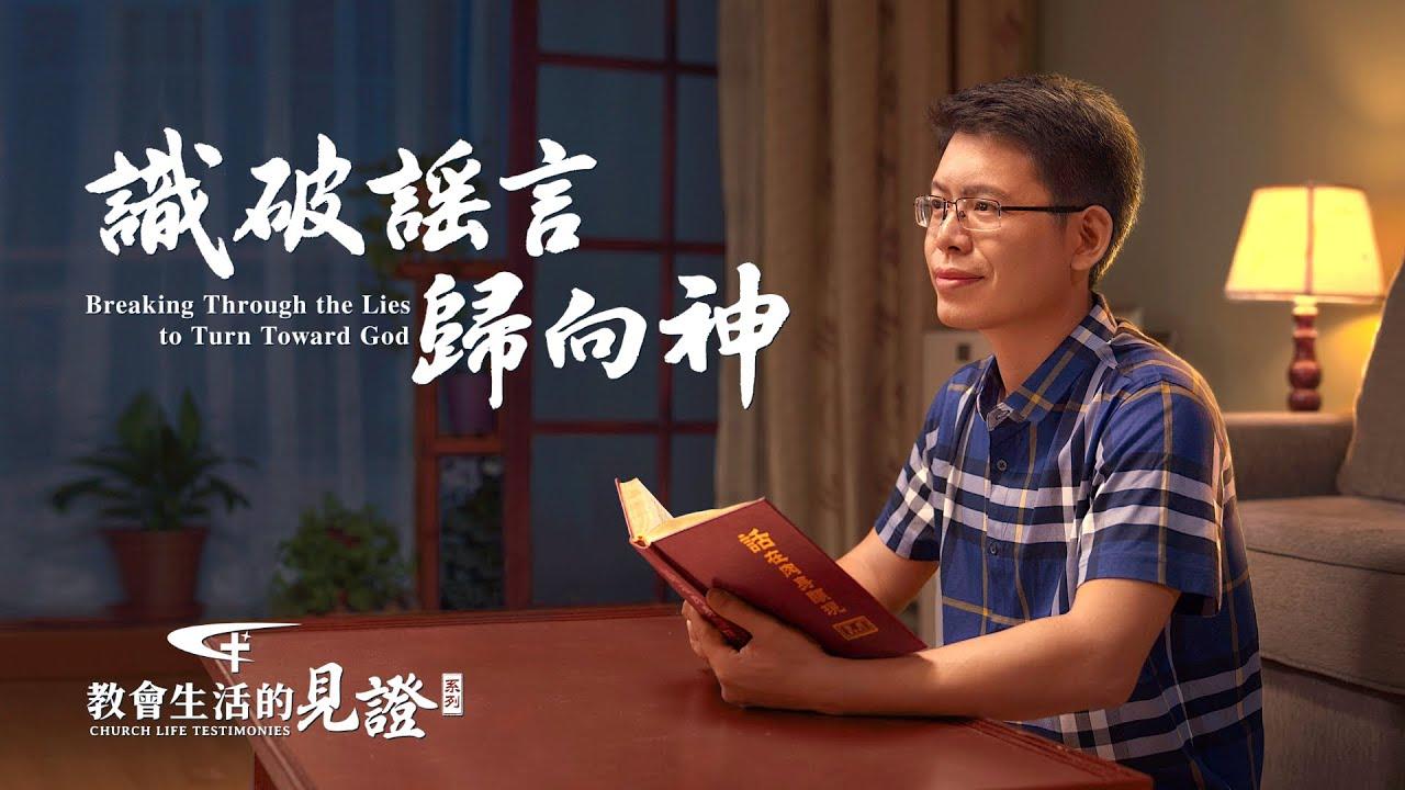 福音见证视频《识破谣言归向神》