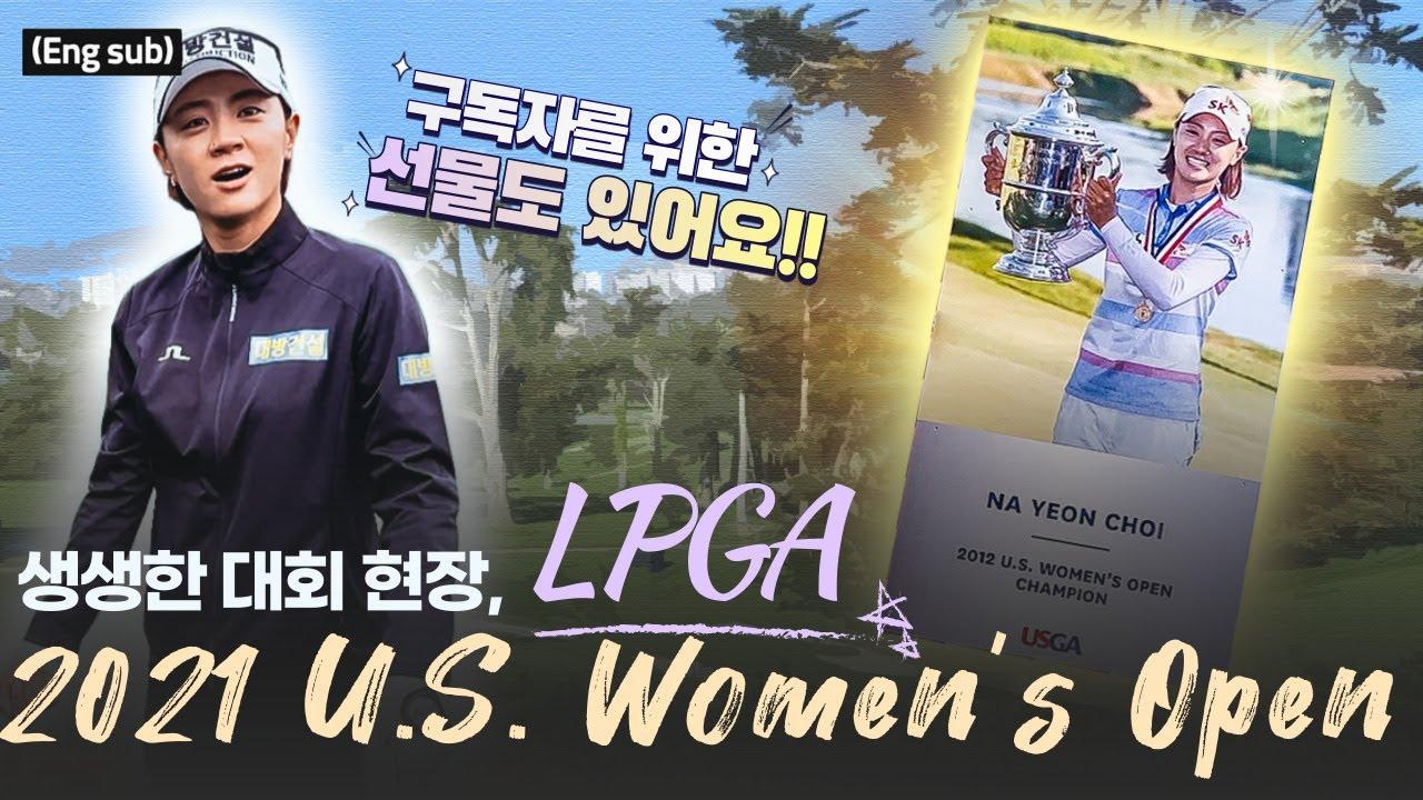 (Eng_sub)LPGA 최나연의 2021 U.S Women's Open 비하인드 ※구독자 여러분 선물도 있어요!!!※