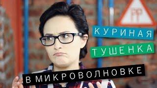 Куриная тушенка в микроволновке / Рецепты и Реальность / Вып. 150