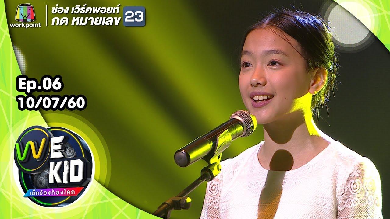 เพลง พระพุทธเจ้า   ปาน ธนพร   We Kid Thailand เด็กร้องก้องโลก