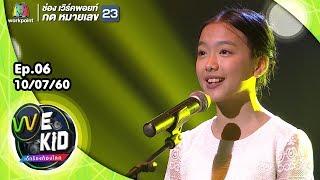 เพลง พระพุทธเจ้า | ปาน ธนพร | We Kid Thailand เด็กร้องก้องโลก