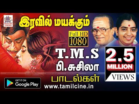 Tms Susheela Hits TMS ,Pசுசிலா  உற்சாகமாக  மனமொன்றி பாடி ரசிகர்களை மயக்கிய இரவில் மயக்கும் பாடல்கள்