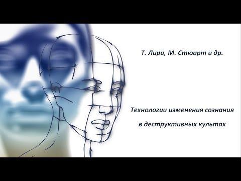 Часть 1 Психотехники и технологии изменения сознания в деструктивных сектах и культах