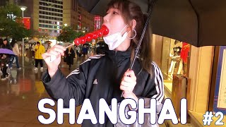 중국 상해 여행 브이로그 #2 (셩지엔, 인민광장, 정…