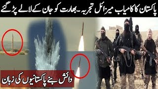 Pakistan Successful Missile Experiment For India...Daish Playing Games With India Now