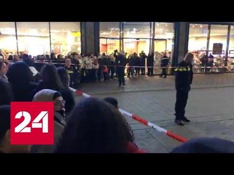 В Гааге в результате нападения с ножом ранены несколько человек - Россия 24
