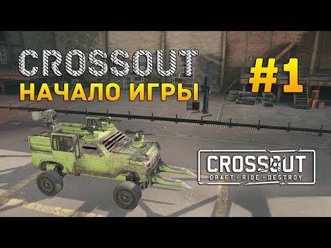 Crossout #1 - Начало игры (Первый Взгляд)