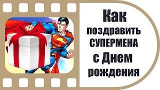 Видео поздравление с Днем Рождения в стиле Супермен | Пример работы ТвоеКино