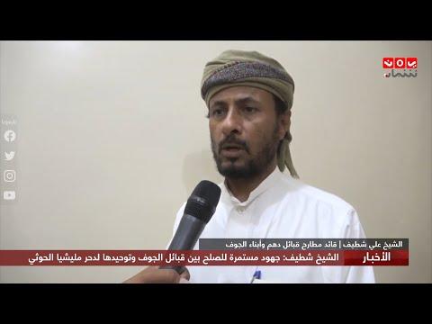 الشيخ شطيف : جهود مستمرة للصلح بين قبائل الجوف وتوحيدها لدحر مليشيا الحوثي وتحرير المحافظة هدفنا