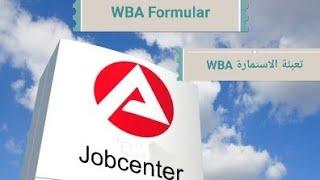 تعبئة استمارة الجوب سنتر Weiterbewilligungsantrag /WBA