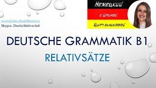 Немецкий язык.  Уроки немецкого. Deutsche Grammatik.  Ирина Цырульникова