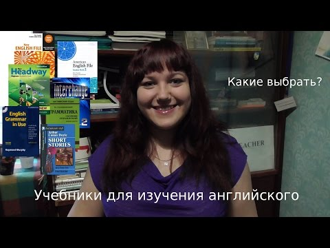 Поліглот англійська за 16 годин - 1 урок з Петровим, ЗНО 2017 з англійської мови