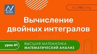Математический анализ, 41 урок, Вычисление двойных интегралов
