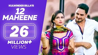 Download Hindi Video Songs - 12 Mahine (Full Video Song) ● Kulwinder Billa ● Oshin Brar ● Latest Punjabi Songs 2016