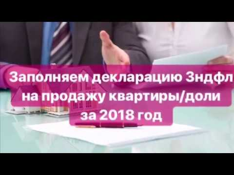 Декларация 3ндфл по продаже квартиры/доли за 2018 год