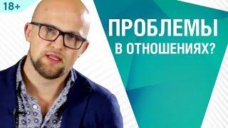 Как решать проблемы в отношениях? Психология отношений  Ярослав Самойлов