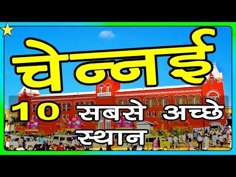10 Best Places To Visit In CHENNAI | चेन्नई में घूमने के 10 प्रमुख स्थान | Hindi Video | 10 ON 10