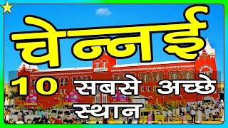 10 Really Amazing Places To Visit In CHENNAI 👈 | चेन्नई के 10 सबसे अच्छे स्थान | Hindi Video|10ON10