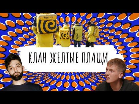 Человек-курьер |  Реклама Яндекс.Еда из Лена Кука  | Клан желтые плащи