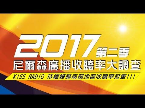 🔴 收聽佔有率第一的流行音樂電台 KISSRADIO 大眾廣播 FM99.9 24小時不中斷 / KISSRadio Live Streaming 24/7
