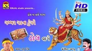 Gujarati Garba 2015 || Gabber Ghadhna Dungare Dhol Vage || Kanu Patel Na Tale Mataji Na Garba