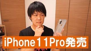 皆iPhone11Proの動画投稿しやがって!ふざけんな!