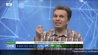 ОТВ 21 11 19 19 00 Игромания / Видео