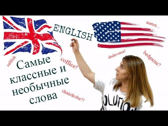 Brilliant English words. Необычные и забавные английские слова