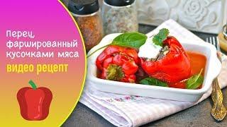 Перец, фаршированный мясом, в кастрюле — рецепт с фото