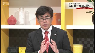 【リーダーズeye】群馬弁護士会・矢田健一会長に聞く