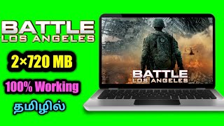 [2×720 MB]Highly Compressed Battle Los Angeles download in Pc and Laptop   உங்கள் Tamil Rock Gamer