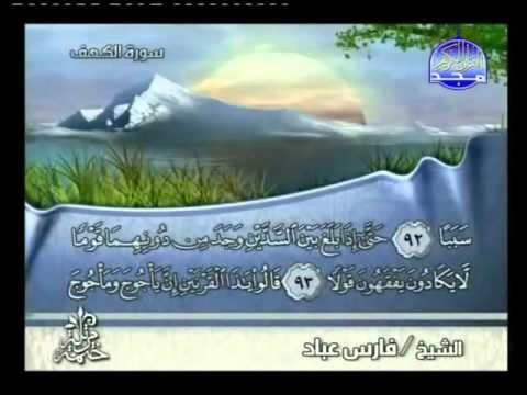 تحميل القران فارس عباد