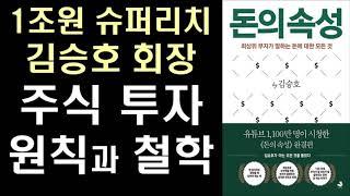 1조원 슈퍼 리치 김승호 회장 주식 투자 원칙과 철학 ㅣ 돈의 속성