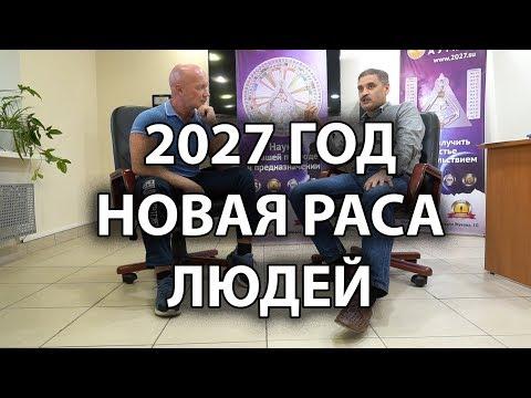 2027 ГОД: НОВАЯ РАСА ЛЮДЕЙ. Дизайн Человека.