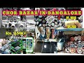 #CHORBAZAR #BANGLORE CHOR BAZAR INDIA | KR MARKET | SUNDAY  BAZAR | CHEAP ITEM | BRANDED SHOES💸💷