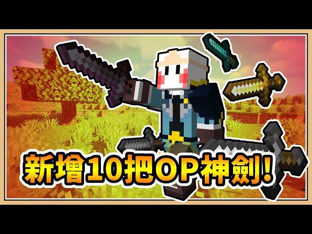 【Minecraft】但是..新增「10把OP神劍」✨【生存挑戰】還有GATE 王之財寶!?