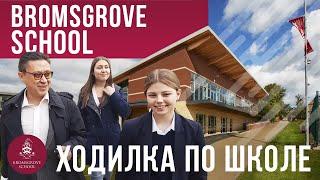 Bromsgrove school - Экскурсия по школе - частные школы в Англии