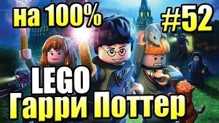 Бонусные Уровни 100% ☭LEGO Harry Potter Годы 1-4 Ремастер #52☭
