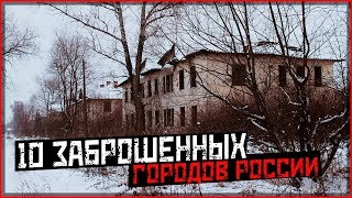 10 ЗАБРОШЕННЫХ ГОРОДОВ РОССИИ(БЕЗ ЧЕРНОБЫЛЯ)