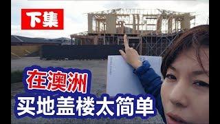 16下【澳洲留学】带你看那些漂亮的自建别墅|华人到哪都要买房置业【70后慢生活】