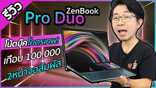 รีวิว Asus Zenbook Pro Duo โน้ตบุ๊ค 2 จอ โคตรเทพ แบบแจ่มว้าวว