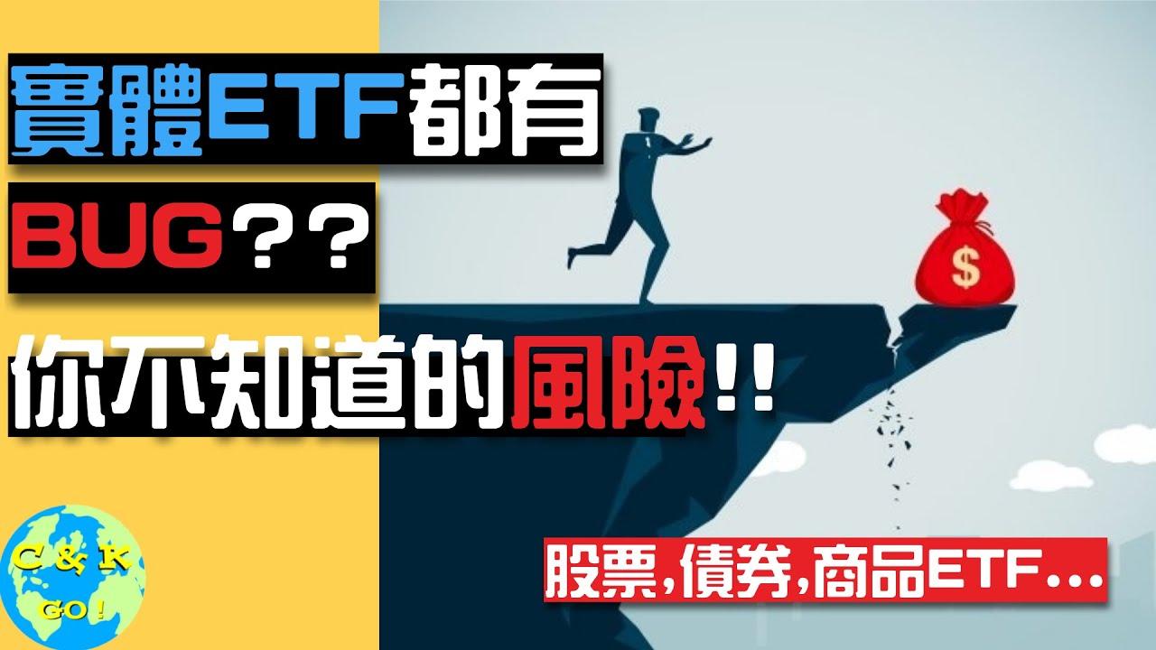 CK投資理財 實體ETF也有致命Bug?!(購買ETF前一定要看!!) 揭秘ETF你不知道的彎彎繞繞!! - YouTube