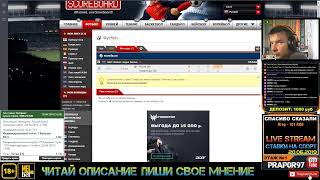 LIVE ставки на спорт / Prapor97 / Стратегия ЛЕСЕНКА - All IN