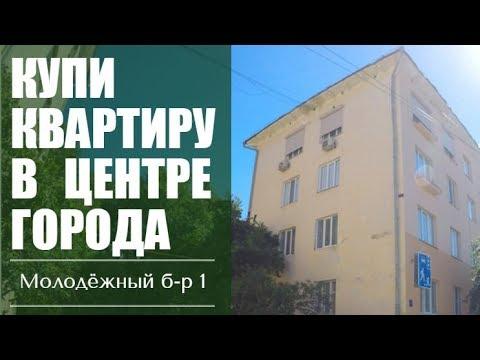 КУПИТЬ КВАРТИРУ В ЦЕНТРЕ ГОРОДА || Молодёжный б-р 1 || недвижимость Тольятти
