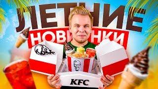 Пробую Все ЛЕТНЕЕ Меню КФС / Что из новинок, стоит попробовать в KFC?