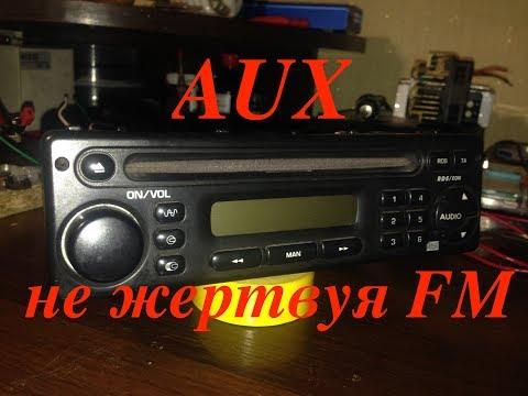 AUX вход в штатную магнитолу, не жертвуя FM