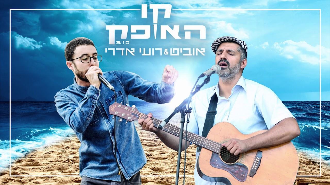 אוביט ורועי אדרי- קו האופק // Obeat & Roy Edri- Kav Haofek
