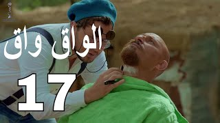 مسلسل الواق واق الحلقة 17 السابعة عشر    آليات الشحن - انس طيارة و شادي الصفدي    El Waq waq
