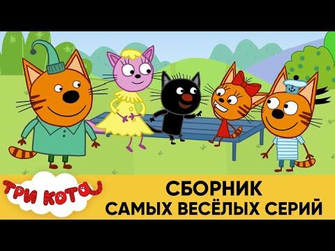 Три Кота | Сборник самых весёлых серий | Мультфильмы для детей 2020 - Видео онлайн